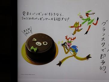 20181121-ケーキ