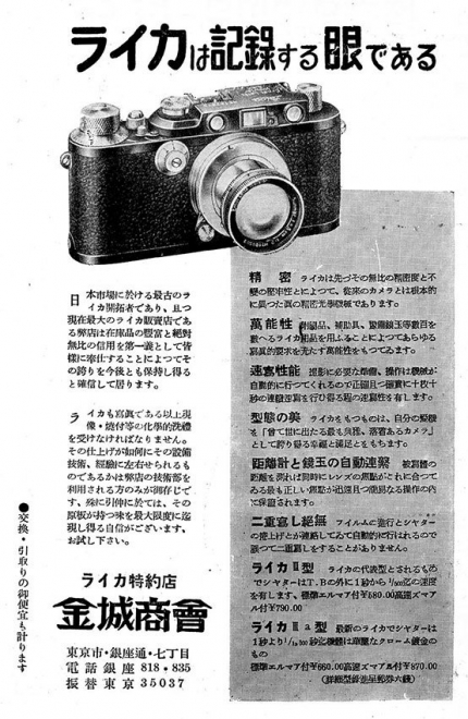 Leica-IIIa-Pub-1935-Jp-850.jpg