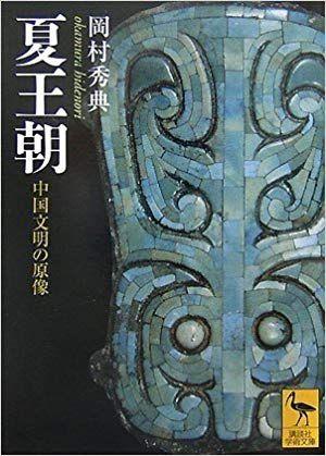 夏王朝 中国文明の原像