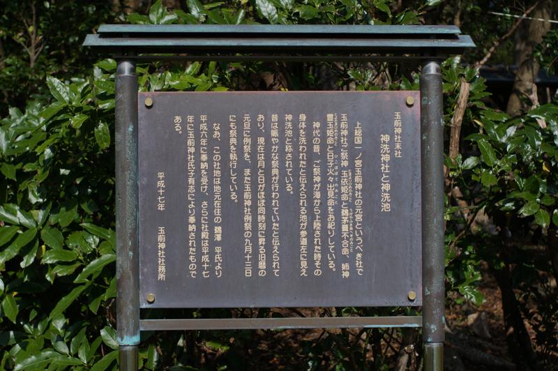 房総 一宮 神洗神社(玉前神社 元宮) 看板