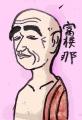 釈迦十大弟子5 (2)
