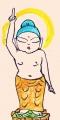 誕生釈迦佛