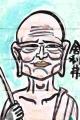 釈迦10大弟子 大法恩寺(1)
