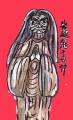 皆越鬼子母神熊本あさぎり町 (2)