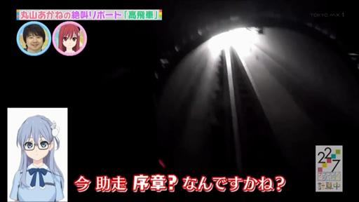 22/7 立川絢香→戸田ジュン 呼称