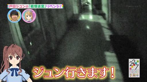 22/7 戸田ジュン→戸田ジュン 呼称