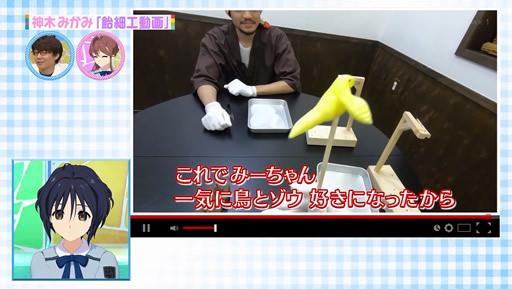 22/7 神木みかみ→滝川みう 呼称