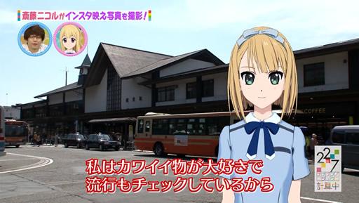 22/7 斎藤ニコル→斎藤ニコル 呼称