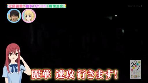 22/7 佐藤麗華→佐藤麗華 呼称