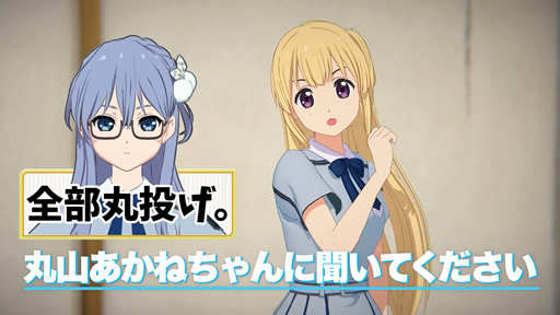 22/7 藤間桜→丸山あかね 呼称