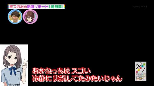 22/7 柊つぼみ→丸山あかね 呼称