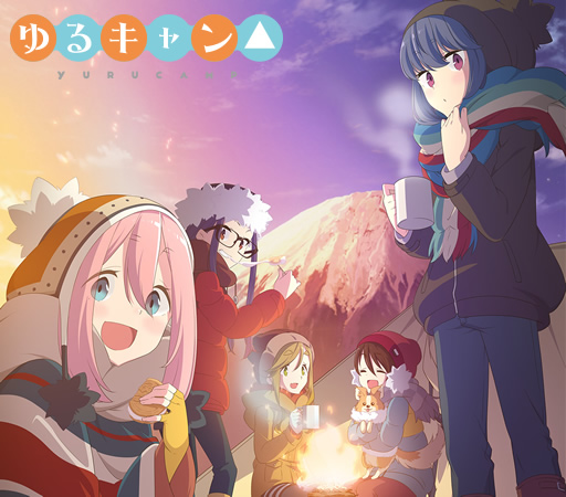 【2018年TVアニメ】個人的に面白かった作品Best10 | ゆるキャンΔ