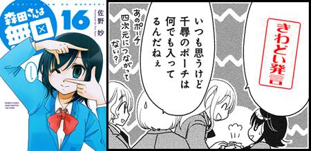 「森田さんは無口」 三浦千尋 きわどい発言集 (第16巻)