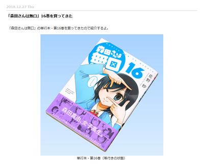 「森田さんは無口」16巻を買ってきた