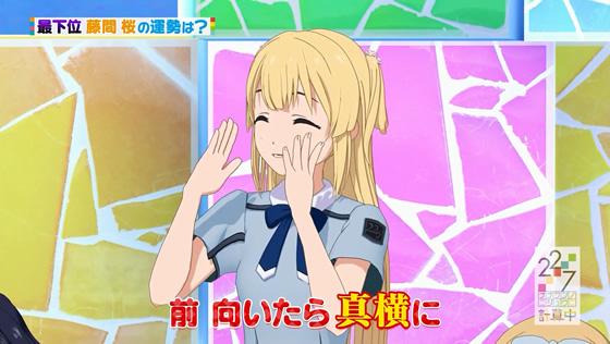 『22/7 計算中』第29回放送 藤間桜 「目と目の間が離れている」