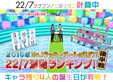 『22/7 計算中』第29回放送 キャラクター残り4人の誕生日・星座が判明