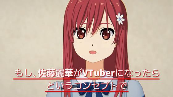 【佐藤麗華】VTuberを作ってみました【カスタムキャスト】