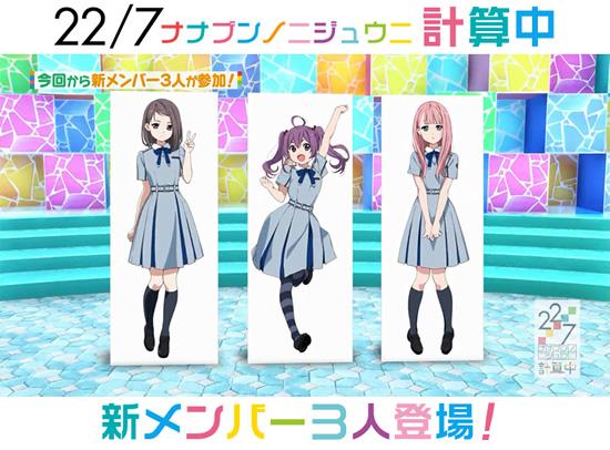 『22/7 計算中』第22回に新メンバー3人登場