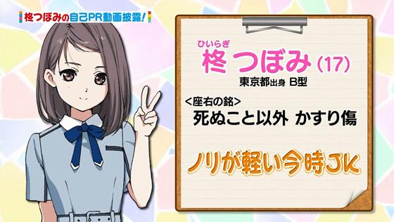 『22/7 計算中』第22回 柊つぼみ キャラ紹介フリップ