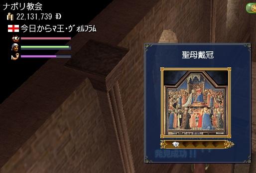 聖母載冠ーナポリ