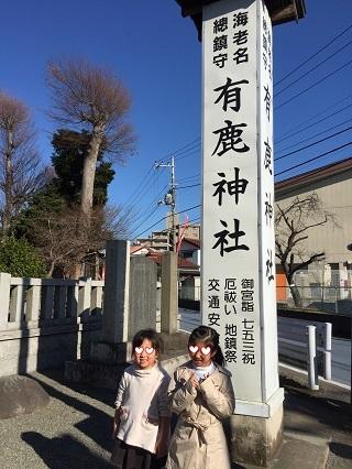 海老名有鹿神社