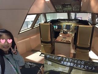 航空科学博物館ジャンボ