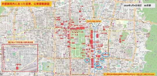 京都御苑の外にあった公家屋敷の跡を巡る旅 その(八)用