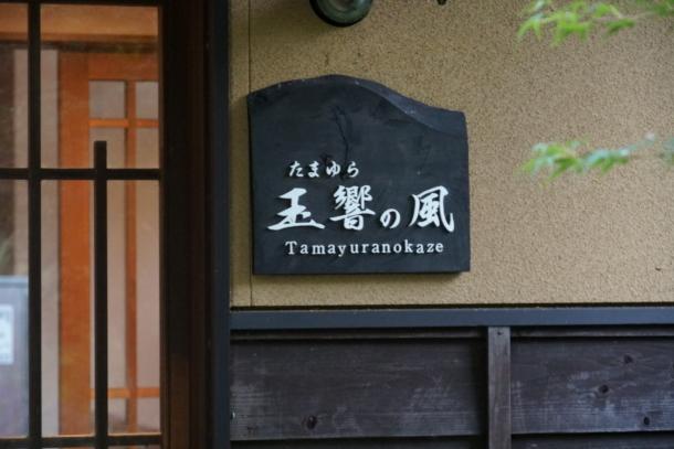 伊豆 秋00061310