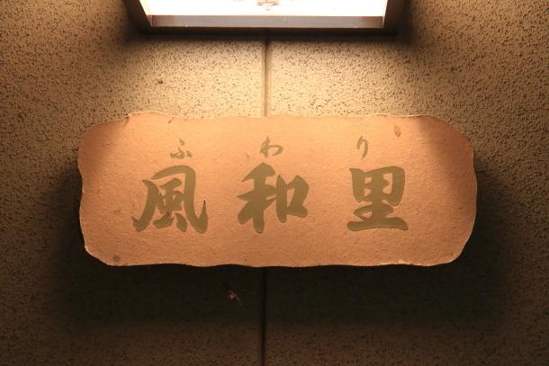 伊豆 秋00061621