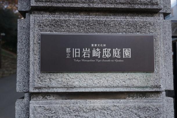 旧岩崎邸00065194