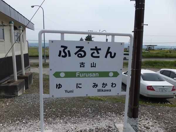 furusan (10)