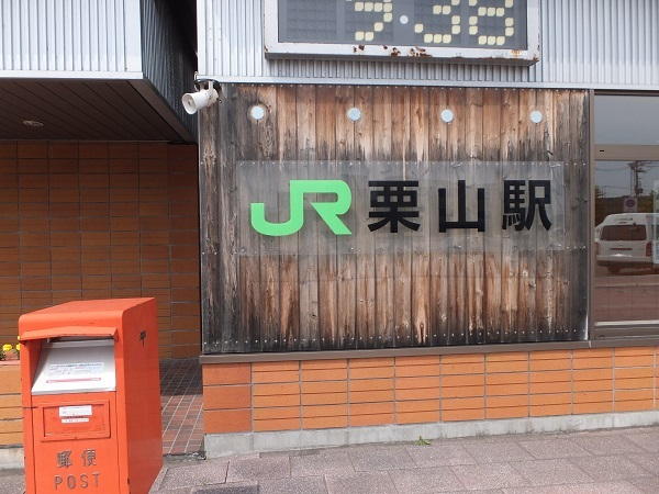 kuriyama.jpg