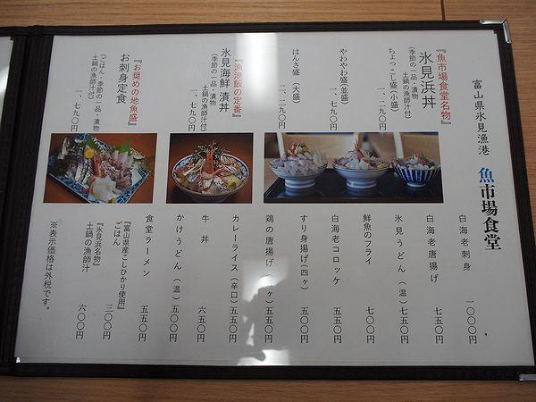 メニュー@魚市場食堂