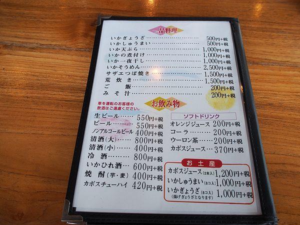 メニュー@いか本家本店