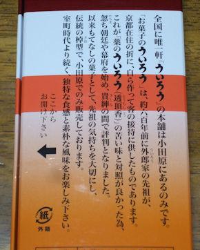 1/13 小田原ういろうの由縁