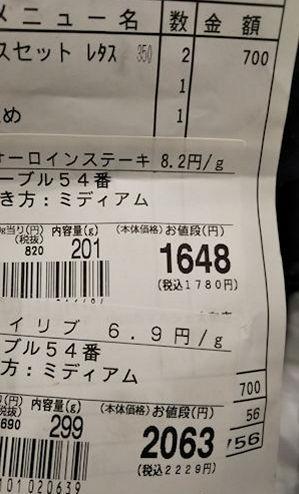 12/15 いきなりステーキレシート