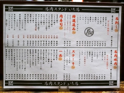 Ichiuma_1901-103.jpg
