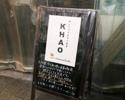 Khao_1901-110.jpg