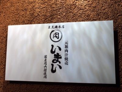 Nikuju_Imai_1901-102.jpg