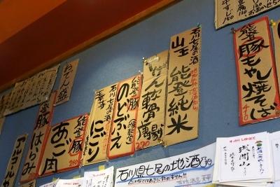 Sakatoke_1901-106.jpg