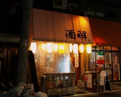 Sakatoke_1901-109.jpg