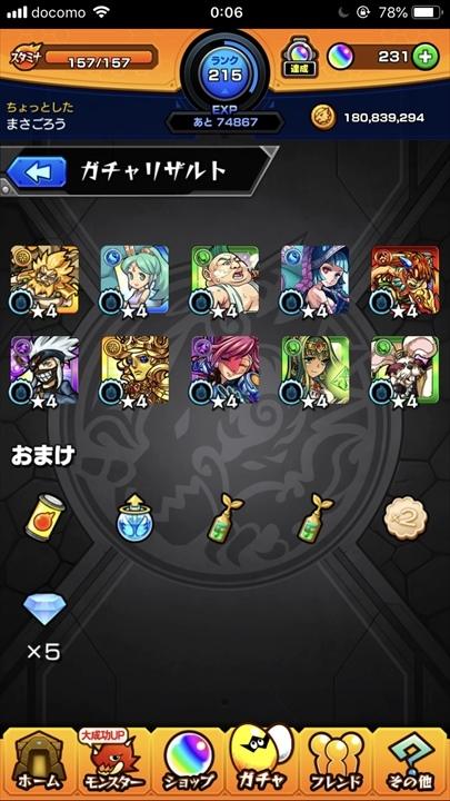 モンスト(★4)