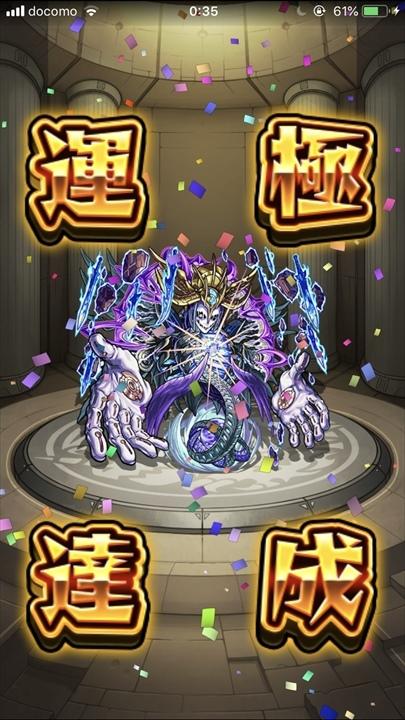 モンスト(バベル神化 運極)