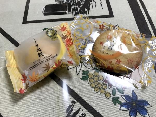 青木松風庵 みるく饅頭月化粧 (5)