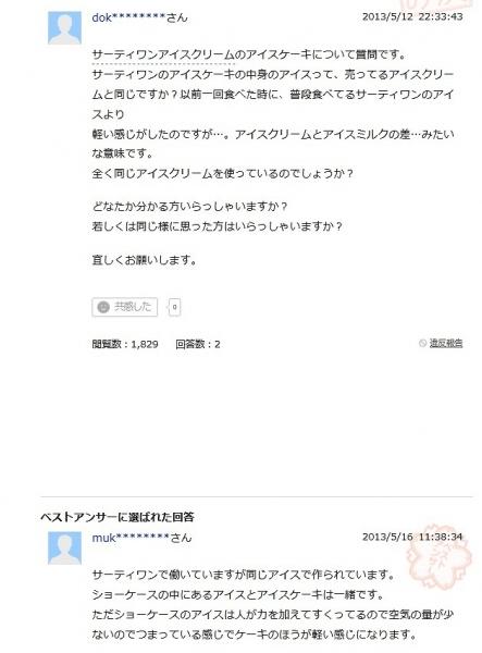 七五三 サーティワンアイスケーキ ディズニー ツムツムランド バブルファンタジー 追加 (3)