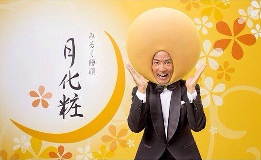 青木松風庵 みるく饅頭月化粧 (8)