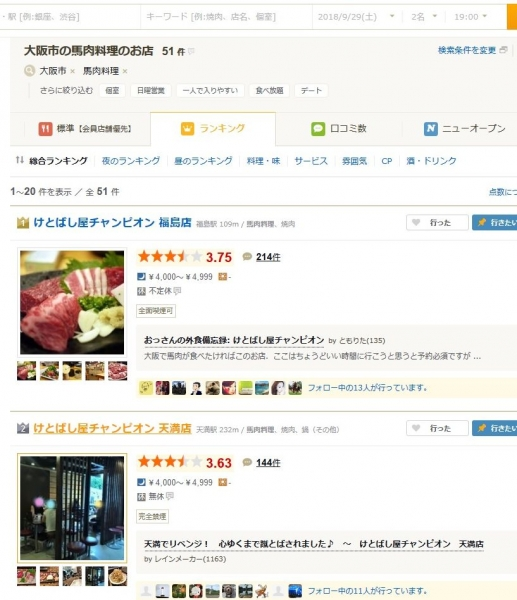 北新地さくら (39)-2
