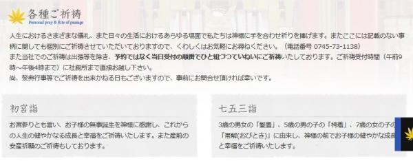 祝玖 七五三2018 龍田大社 (10)