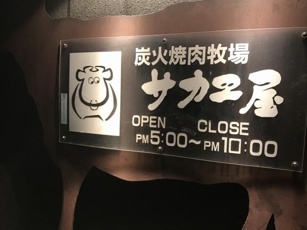 サカエ屋(サカエヤ) (3)