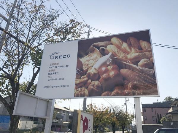 グレコ (GRECO) (2)